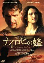 ナイロビの蜂(初回生産限定)(スリーブケース付)(通常)(DVD)