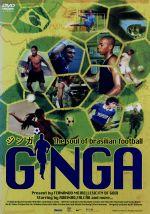 ジンガ The soul of brasilian football(通常)(DVD)