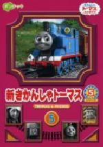 新きかんしゃトーマス シリーズ5 5巻(通常)(DVD)