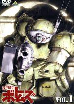 装甲騎兵ボトムズ VOL.1(通常)(DVD)