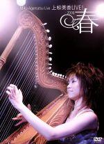 上松美香LIVE!~2006・春~(通常)(DVD)