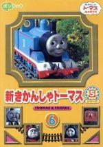 新きかんしゃトーマス シリーズ5 6巻(通常)(DVD)