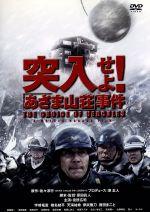 突入せよ!「あさま山荘」事件(通常)(DVD)
