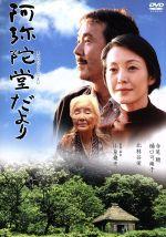 阿弥陀堂だより(通常)(DVD)