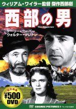 西部の男(通常)(DVD)