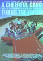 陽気なギャングが地球を回す プレミアム・エディション(通常)(DVD)