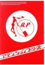 アテンションプリーズ DVD-BOX(通常)(DVD)