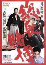 博奕打ち 総長賭博(通常)(DVD)
