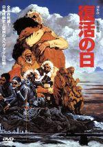 復活の日(通常)(DVD)