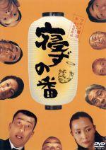 寝ずの番(通常)(DVD)