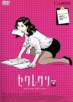 セクレタリー(通常)(DVD)