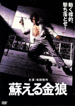 蘇える金狼(通常)(DVD)