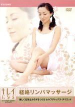 NHK DVD きれいになる経絡リンパマッサージ~美しく元気なカラダをつくる セルフデトックス・ダイエット~(通常)(DVD)