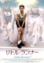 リトル・ランナー(通常)(DVD)