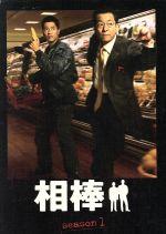 相棒 season1 DVD-BOX(外箱、特命事件ファイル付)(通常)(DVD)