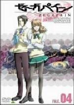 ゼーガペイン FILE.04(通常)(DVD)
