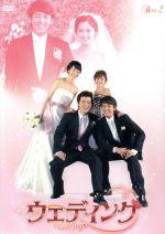 ウェディング DVD-BOX2(通常)(DVD)