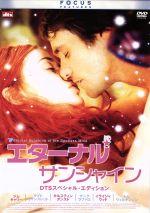 エターナル・サンシャイン(通常)(DVD)