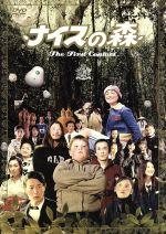 ナイスの森 The First Contact(通常)(DVD)