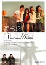 僕らのバレエ教室(通常)(DVD)