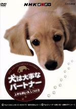 NHK趣味悠々 犬は大事なパートナー 上手な飼い方、しつけ方(通常)(DVD)
