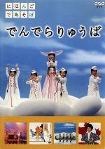 にほんごであそぼ でんでらりゅうば(通常)(DVD)