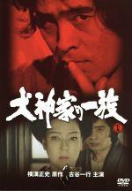 犬神家の一族 下巻(通常)(DVD)