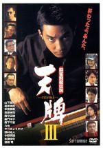 麻雀飛龍伝説 天牌3(通常)(DVD)