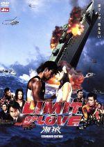 LIMIT OF LOVE 海猿 スタンダード・エディション(通常)(DVD)