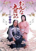 NHK大河ドラマ おんな太閤記 第一巻(通常)(DVD)