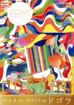 パトリス・ルコントのドゴラ(通常)(DVD)