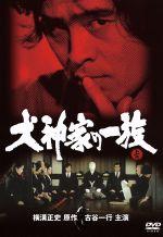 犬神家の一族 上巻(通常)(DVD)