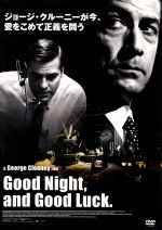 グッドナイト&グッドラック(通常)(DVD)