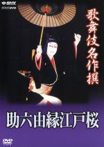 歌舞伎名作撰 助六由縁江戸桜(通常)(DVD)