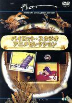 ロシア映画DVDコレクション パイロット・スタジオ・アニメセレクション 新感覚ロシア・アニメーションの世界(通常)(DVD)