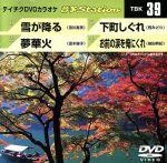 雪が降る/夢華火/下町しぐれ/お前の涙を俺にくれ(通常)(DVD)