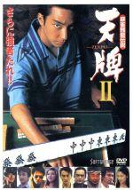 麻雀飛龍伝説 天牌2(通常)(DVD)