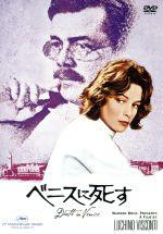 ベニスに死す(通常)(DVD)