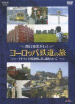 関口知宏が行くヨーロッパ鉄道の旅 イギリス 自然と優しさに迎えられて(通常)(DVD)