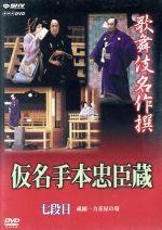 歌舞伎名作撰 假名手本忠臣蔵(七段目)(通常)(DVD)