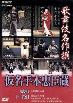 歌舞伎名作撰 假名手本忠臣蔵(九段目・大詰)(通常)(DVD)