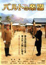 バルトの楽園(通常)(DVD)