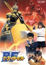 ビーファイターカブト VOL.2(通常)(DVD)
