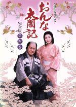NHK大河ドラマ おんな太閤記 第四巻(通常)(DVD)