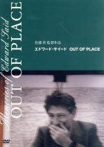 エドワード・サイード OUT OF PLACE(通常)(DVD)
