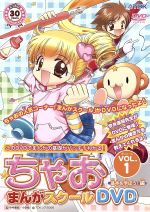 ちゃお まんがスクール DVD VOL.1(通常)(DVD)