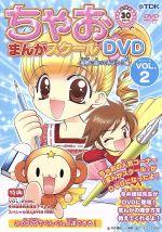 ちゃお まんがスクール DVD VOL.2 実際に描いてみよう!編(通常)(DVD)