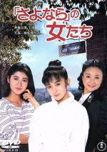 「さよなら」の女たち(通常)(DVD)