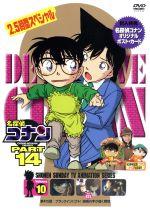 名探偵コナン PART14 vol.10(通常)(DVD)
