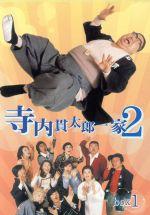 寺内貫太郎一家2 BOX1(通常)(DVD)